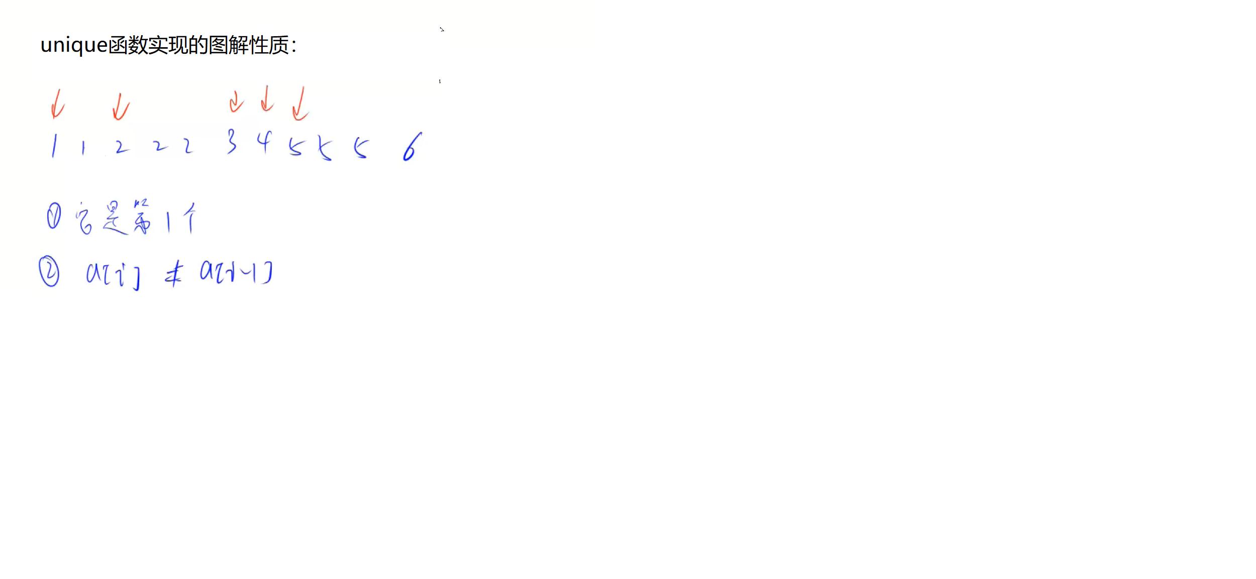 acwing802区间和(unique函数).png